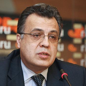 Совершено покушение на посла РФ Андрея Карлова в Анкаре