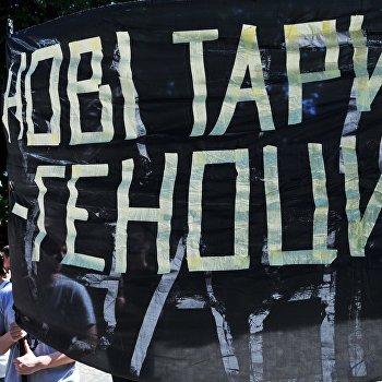Акция протеста во Львове против повышения коммунальных платежей