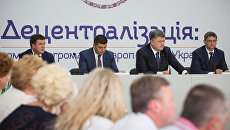 Встреча президента Украины П.Порошенко с представителями территориальных общин