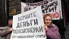 Митинг против политики НБУ в Киеве