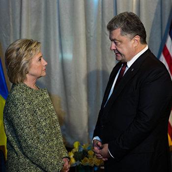 Встреча президента Украины П. Порошенко с Х. Клинтон