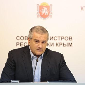 Итоговая пресс-конференция главы Республики Крым С. Аксенова