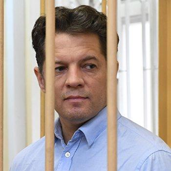 Заседание суда по делу украинского шпиона Романа Сущенко