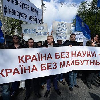 Акция протеста украинских ученых в Киеве