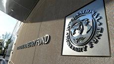 В МВФ снова напомнили о необходимости изменить законопроект об Антикоррупционном суде