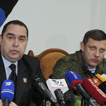 Заявление глав ДНР и ЛНР Александра Захарченко и Игоря Плотницкого