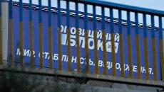 В «Оппозиционном блоке» завили о дискриминации населения Украины