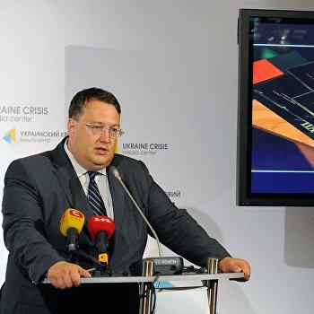 Брифинг советника министра внутренних дел Антона Геращенко