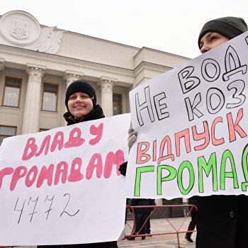 Митинг за децентрализацию власти в Киеве
