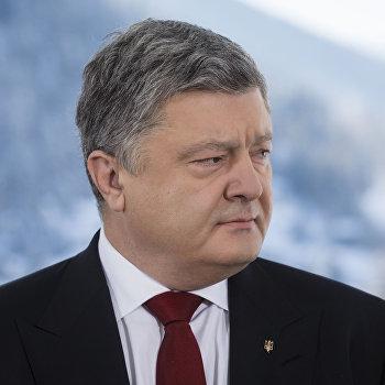 Рабочий визит президента Украины Петра Порошенко в Швейцарию