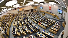 Депутат Госдумы: Отношения России и США - на грани «холодной войны»