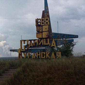 КПП Станица Луганская на линии соприкосновения в Донбассе