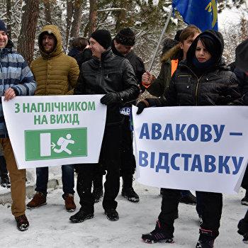 Митинг с требованием отставки главы МВД Украины А. Авакова в Киеве