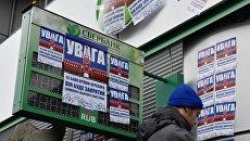 Акция радикалов у филиалов российских банков в Киеве