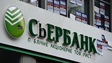 Акция украинских радикалов у здания Сбербанка в Киеве