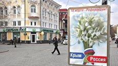 Агитация в преддверии референдума в Симферополе
