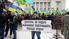 Митинг сторонников торговой блокады Донбасса в Киеве