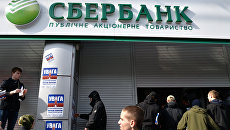 Иностранец заинтересовался украинской дочкой «Сбербанка»