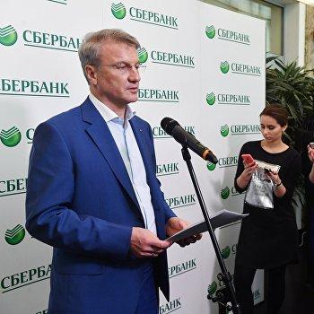 Пресс-конференция Г. Грефа по итогам заседания наблюдательного совета