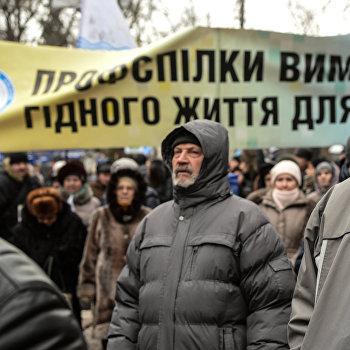 Акция профсоюзов за повышение социальных стандартов и снижение тарифов в Киеве