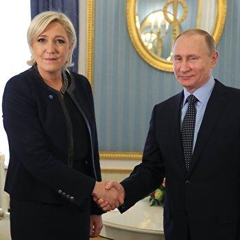 Президент РФ В. Путин встретился с лидером партии Франции Национальный фронт М. Ле Пен