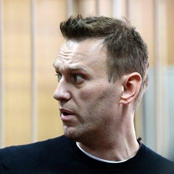 Рассмотрение дела об организации несанкционированной акции в отношении Алексея Навального