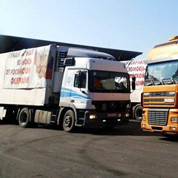 В Донецк прибыл гуманитарный конвой из России