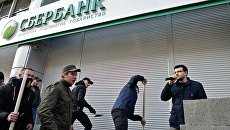 Акция радикалов у офиса дочернего предприятия Сбербанка России в Киеве