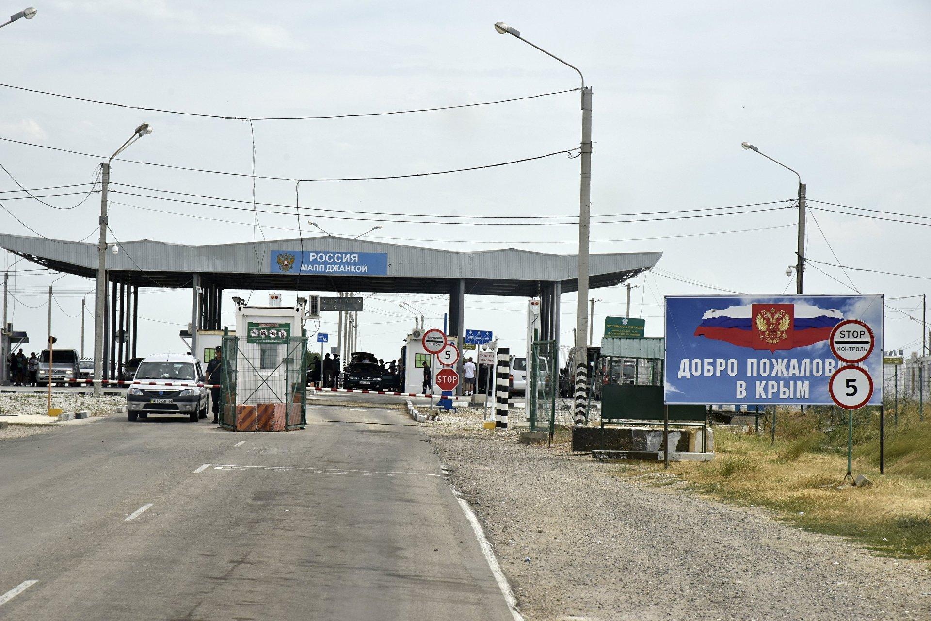 Охрана российско-украинской границы в Крыму