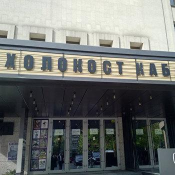 Холокост кабаре в Киеве