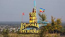 Грызлов: Решение о разведении сил в Станице Луганская принято