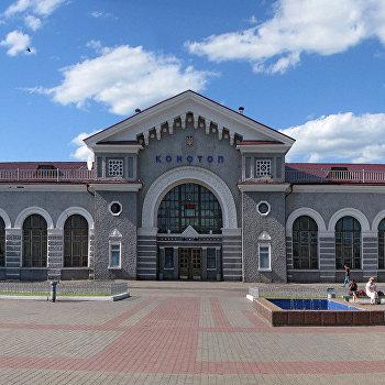 Конотоп Вокзал