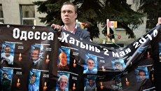 Акция памяти по погибшим в Одессе 2 мая 2014 года в Москве