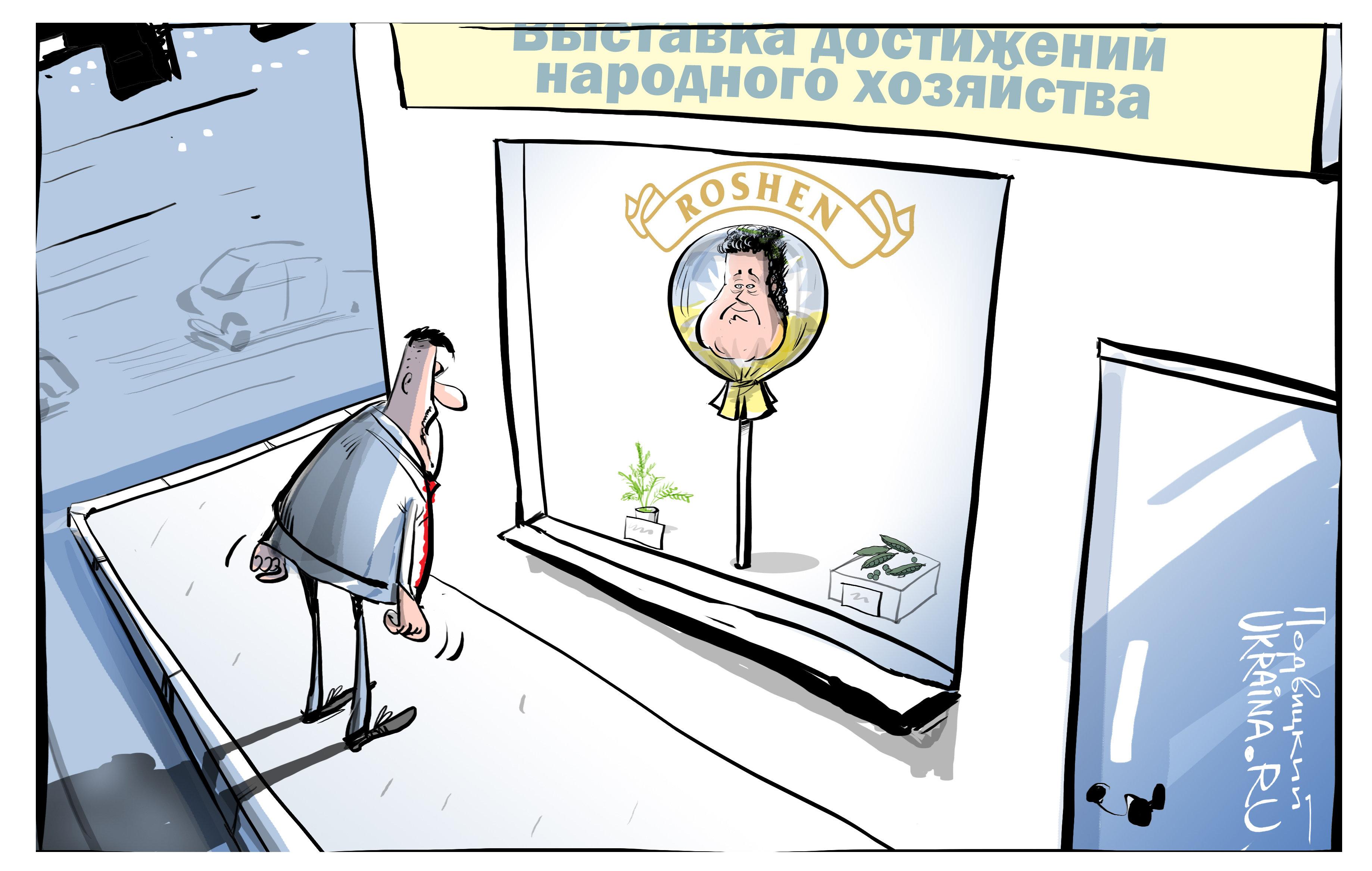 карикатура РОШЕН Порошенко