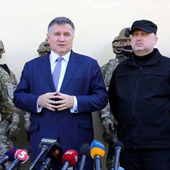 Арсен Аваков Александр Турчинов