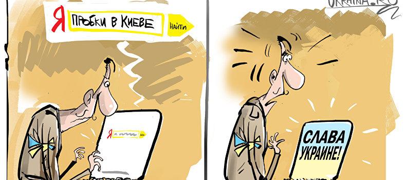 Картинки по запросу украина без интернета карикатура