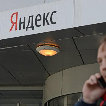 Офис интернет-компании Яндекс в Москве