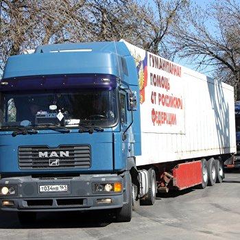Гуманитарный конвой из России прибыл в Донецк