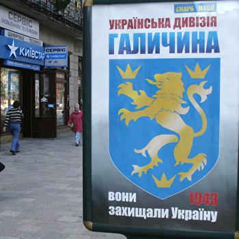 На улицах Львова появилась реклама дивизии СС Галичина