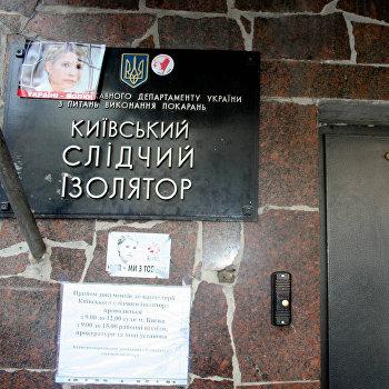 Сторонники Юлии Тимошенко заблокировали въезд в СИЗО в Киеве