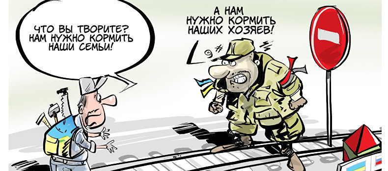 Карикатура отмена железнодорожного сообщения