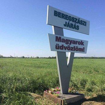 стела с надписью на венгерском языке —  «Береговский район. Земля венгерского языка»