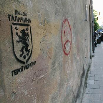 Во Львове появились граффити, посвященные дивизии СС Галичина