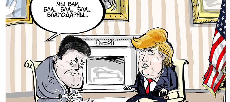 карикатура Порошенко Трамп