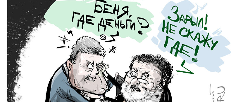 карикатура порошенко коломойский приватбанк