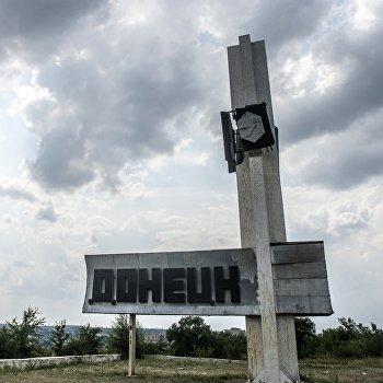 Виды городов. Донецк