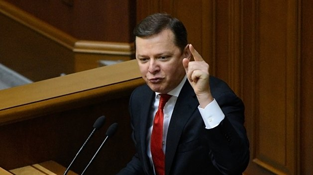 Ляшко: Все нормальные люди бегут с Украины