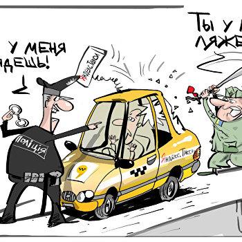 Карикатура борьба против Яндекс.Такси