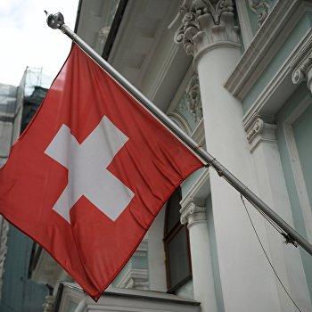 Посольство Швейцарии