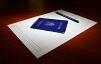 Украинский паспорт — пропуск в тюрьму